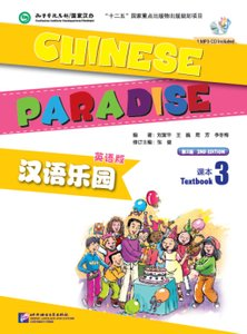 Chinese Paradise Textbook 3 (2nd Ed) 汉语乐园 课本3 (第二版)