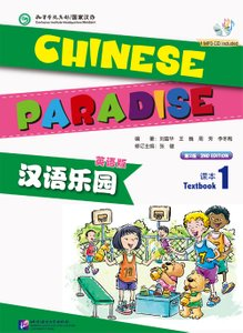 Chinese Paradise Textbook 1 (2nd Ed) 汉语乐园 课本1 (第二版)