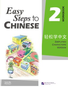 Easy Steps to Chinese 02 Workbook 轻松学中文 练习册2