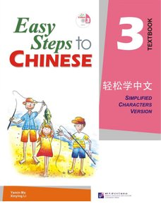 Easy Steps to Chinese 03 Textbook 轻松学中文 课本3