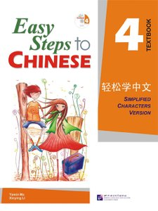 Easy Step to Chinese 04 Textbook 轻松学中文 课本4