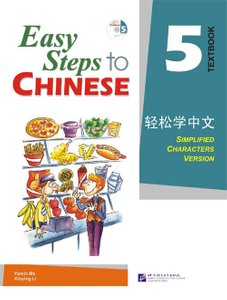 Easy Steps to Chinese 05 Textbook 轻松学中文 课本5