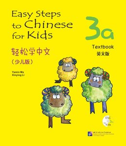 Easy Steps to Chinese for Kids-  3A Textbook 轻松学中文 课本3A