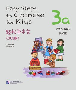 Easy Steps to Chinese for Kids-  3A Workbook 轻松学中文 练习册3A