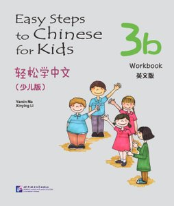 Easy Steps to Chinese for Kids-  3B Workbook 轻松学中文 练习册3B