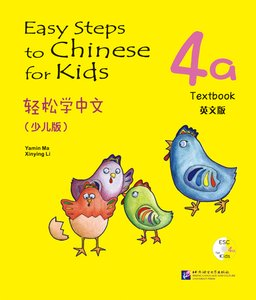 Easy Steps to Chinese for Kids-  4A Textbook 轻松学中文 课本4A