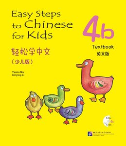 Easy Steps to Chinese for Kids-  4B Textbook 轻松学中文 课本4B