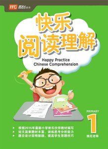Happy Practice Chinese Comprehension P1 快乐阅读理解