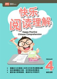 Happy Practice Chinese Comprehension P4 快乐阅读理解