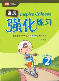 Inspire Chinese P2 课后强化练习 P2