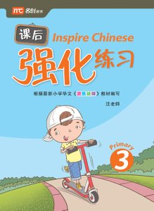 Inspire Chinese P3 课后强化练习 P3