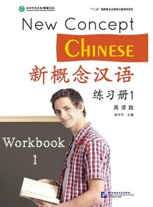 New Concept Chinese 1 Workbook 新概念汉语 练习册1