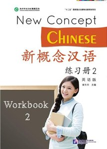 New Concept Chinese 2 Workbook 新概念汉语 练习册2