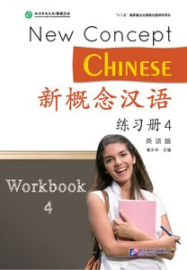 New Concept Chinese 4 Workbook 新概念汉语 练习册4