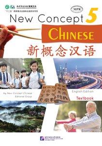 New Concept Chinese 5  新概念汉语课本5