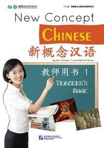 New Concept Chinese 1 Teacher's Book 新概念汉语 教师用书 1