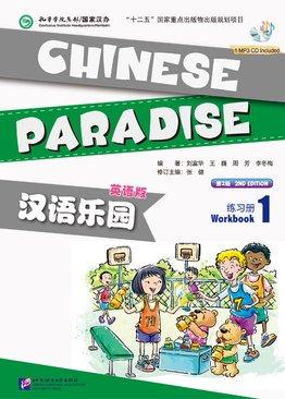 Chinese Paradise Workbook 1 (2nd Ed) 汉语乐园 练习册1 (第二版)