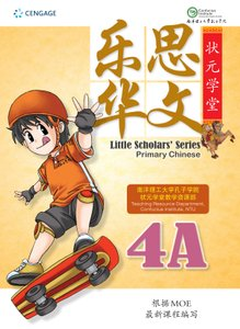 LITTLE SCHOLARS' SERIES - PRIMARY CHINESE 4A 乐思华文