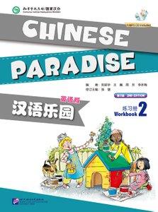 Chinese Paradise Workbook 2 (2nd Ed) 汉语乐园 练习册2 (第二版)
