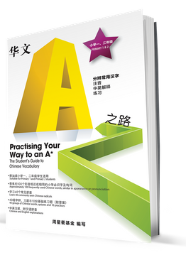 The Student's Guide to Chinese Vocabulary 分辨常用汉字 (小学 1-2 年级)