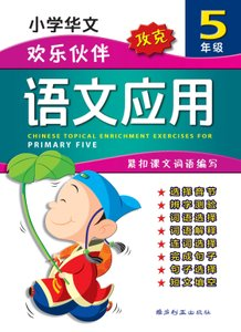 Chinese Topical Enrichment Exercises For Primary Five 5 年纪 欢乐伙伴攻克语文应用