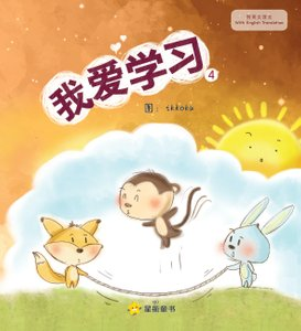 《我爱学习4》I Love to Learn 4