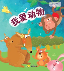 《我爱动物4》I Love Animals 4