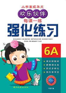 Higher Chinese Intensive Exercises For Primary Six 6A 高级华文 欢乐伙伴每课一练强化练习