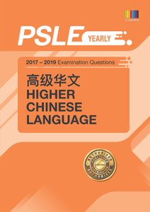 PSLE HIGHER CHINESE (YEARLY) QNS + ANS 2017 - 2019