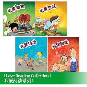 I Love Reading Collection 我爱阅读系列 1