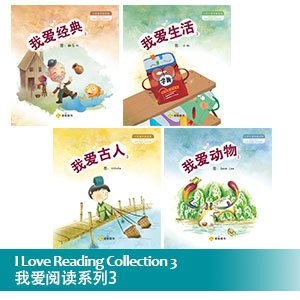 I Love Reading Collection 我爱阅读系列 3
