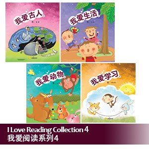 I Love Reading Collection 我爱阅读系列 4