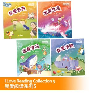 I Love Reading Collection 我爱阅读系列 5