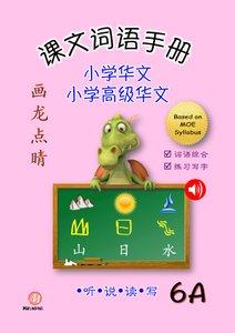 P6A 画龙点睛 - 课文词语手册 (高级/ 普华)