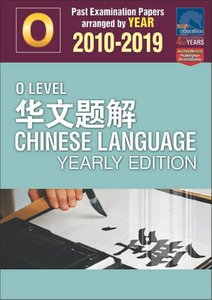 O-Level 华文题解 Chinese Language Yearly Edition 2010-2019 + Answers