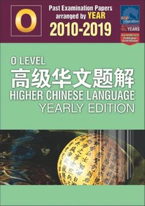O-Level 高级华文题解 Higher Chinese Language Yearly Edition 2010-2019 + Answers