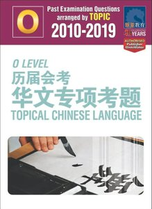 O-Level 历届会考 华文专项考题 Topical Chinese Language 2010-2019 + Answers