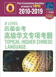 O-Level 历届会考 高级华文专项考题 Topical Higher Chinese Language 2010-2019 + Answers