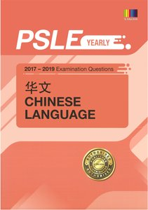 PSLE CHINESE (YEARLY) QNS + ANS 2017 - 2019