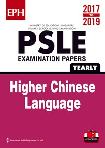 PSLE Higher Chinese Exam Qs & Ans 17-19 (Yrly)