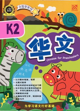 小流星系列:K2 华文  Chinese for Preschool Learners K2