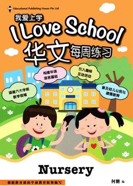 Nursery Chinese 'I LOVE SCHOOL!' Weekly Practice