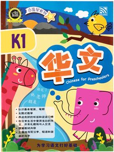 小流星系列:K1 华文  Chinese for Preschool Learners K1