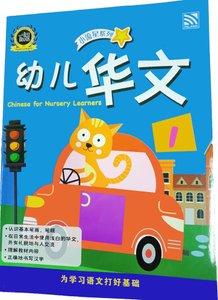 小流星系列:幼儿华文  Chinese for Nursery Learners 1
