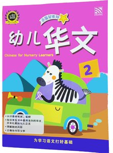 小流星系列:幼儿华文  Chinese for Nursery Learners 2
