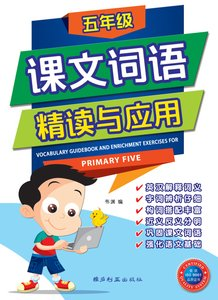 Vocabulary Guidebook and Enrichment Exercises For Primary Five 五年级课文词 语精读与应用