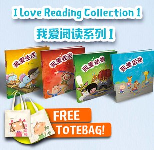 I Love Reading Collection 1 我爱阅读系列 1