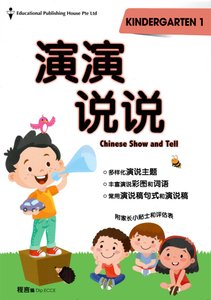 Chinese Show and Tell K1