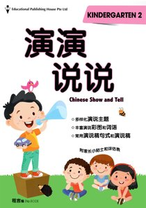 Chinese Show and Tell K2