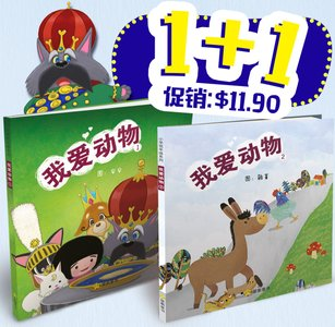 1+1 BUNDLE PROMOTION: I Love Animals 1 &2 | 我爱动物1和2